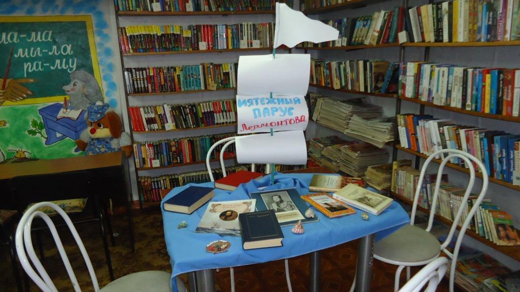 лермонтов знакомый и незнакомый центральная библиотека красноярск